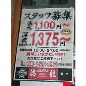 清龍 南池袋店