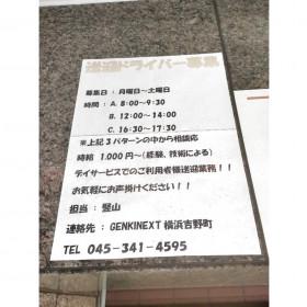 GENKINEXT 横浜吉野町