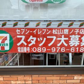 セブン-イレブン 松山鷹ノ子店