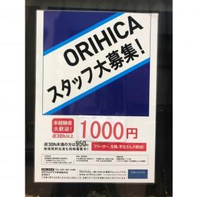 ORIHIKA(オリヒカ) アピタ新潟亀田店