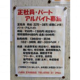 炭火焼 八剣伝 王寺駅前店