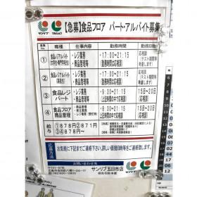 株式会社丸珠物産 サンリブ五日市店