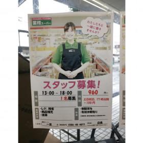 業務スーパー 一宮店