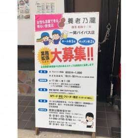 養老乃瀧 一関バイパス店