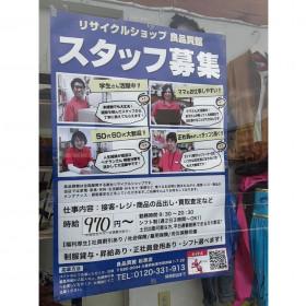 リサイクルショップ 良品買館 松原店