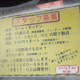 Dining&Bar RAION(ライオン)