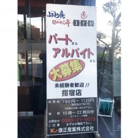ふぁみり庵 指宿店/寿司まどか 指宿店