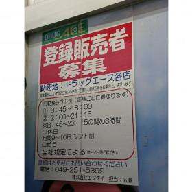 ドラッグエース 中福岡店