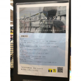 TSUTAYA 古新田店