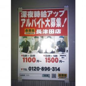 そば処吉野家 長津田店