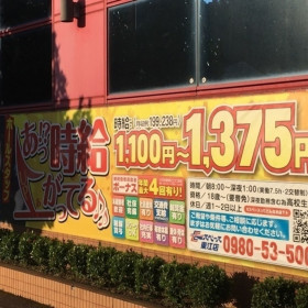 Eスペース(イースペース) 東江店