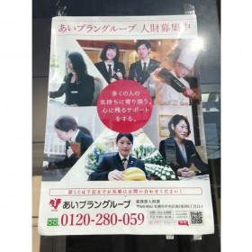 株式会社あいプラン 豊平支店