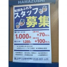 はま寿司 名古屋茶屋店