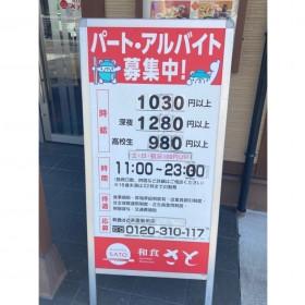 和食さと 茶屋新田店