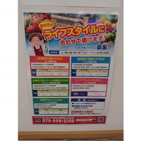 マツモト 長岡京店