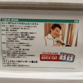 クイックカットBB ファボーレ富山店