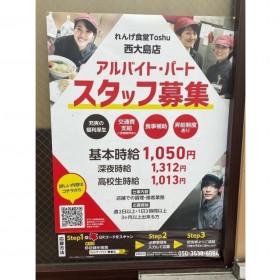 れんげ食堂 Toshu 西大島店