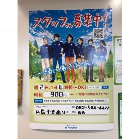 ファミリーマート 広島中央通り店