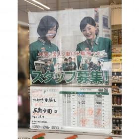 セブン‐イレブン 広島中町店