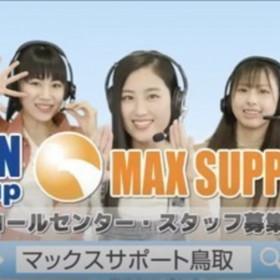 株式会社マックスサポート(電話応対)