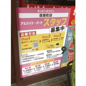 キッチンオリジン 荏原町店