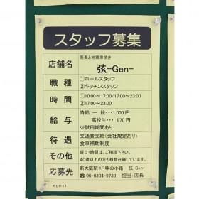 弦 新大阪駅店