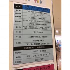 とっさんらーめん フードコート広島店