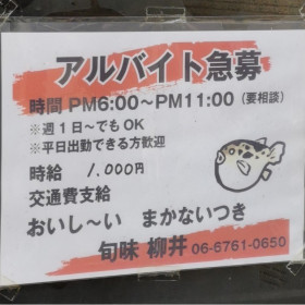 旬味 柳井