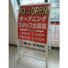 魚べい 東小金井店