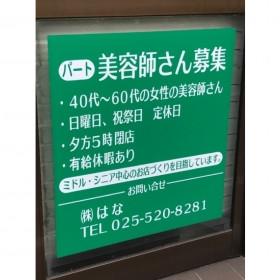 さくら 上戸田店