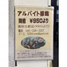 串揚げ 龍馬 岡山店