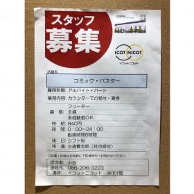 コミック・バスター ICOTNICOT 岡山駅前店