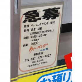 クリーニング ローヤル21 東船橋店