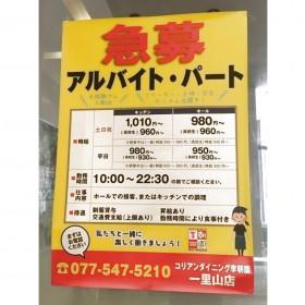 コリアンダイニング李朝園 フォレオ大津一里山店