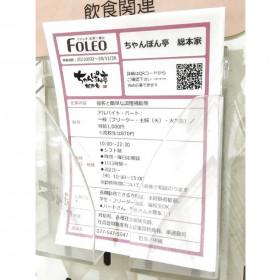 ちゃんぽん亭総本家 フォレオ大津一里山店