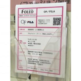 OP/FILA(オーシャンパシフィック/フィラ) フォレオ大津一里山店