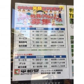 フレンドマート 大津駅前店