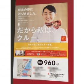 マクドナルド イオンスタイル大津京店