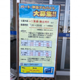 DCMダイキ 岡山店