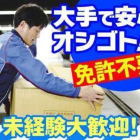 佐川急便株式会社 四万十営業所(仕分け)