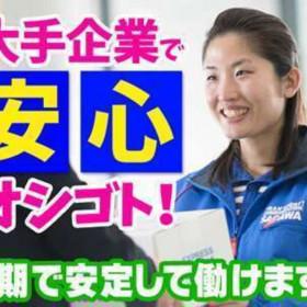 佐川急便株式会社 札幌東営業所 (仕分け)