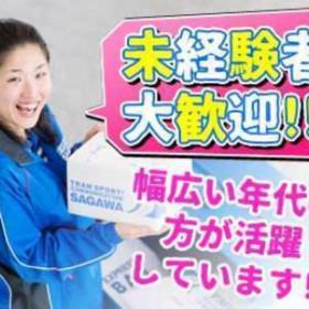 佐川急便株式会社 飯田営業所(仕分け)