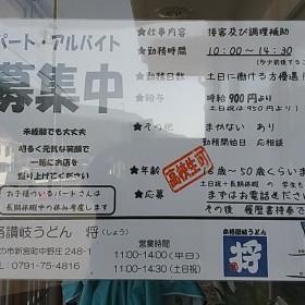 本格讃岐うどん 将(しょう) 新宮店