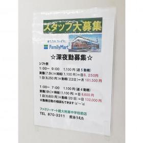 ファミリーマート 琉大附属中学校前店