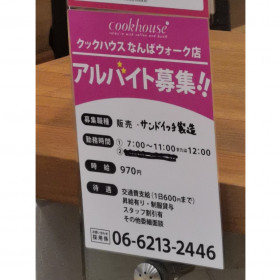 cookhouse(クックハウス) なんばウォーク店