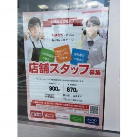 ファッションセンターしまむら際川店