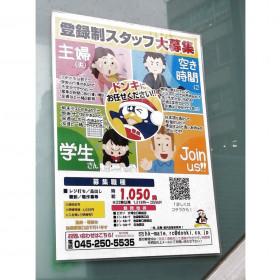 ドン・キホーテ ピカソ大塚北口駅前店