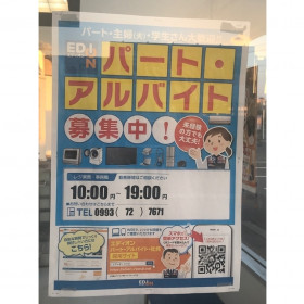 エディオン 鹿児島枕崎店