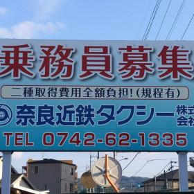 奈良近鉄タクシー株式会社 生駒営業所