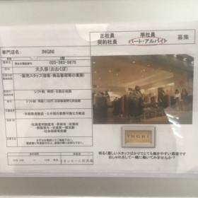 INGNI(イング) イオンモール新潟南店